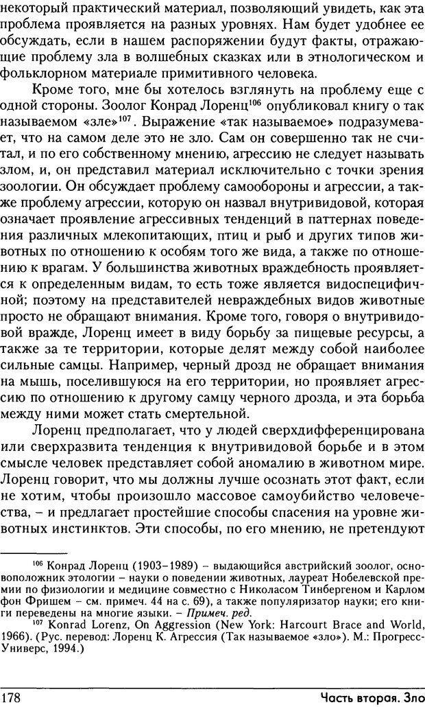 DJVU. Феномены Тени и зла в волшебных сказках. Франц М. ф. Страница 174. Читать онлайн