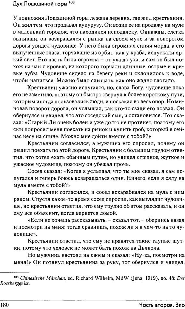 DJVU. Феномены Тени и зла в волшебных сказках. Франц М. ф. Страница 176. Читать онлайн