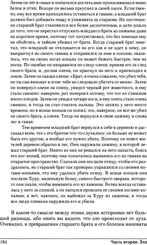 DJVU. Феномены Тени и зла в волшебных сказках. Франц М. ф. Страница 180. Читать онлайн