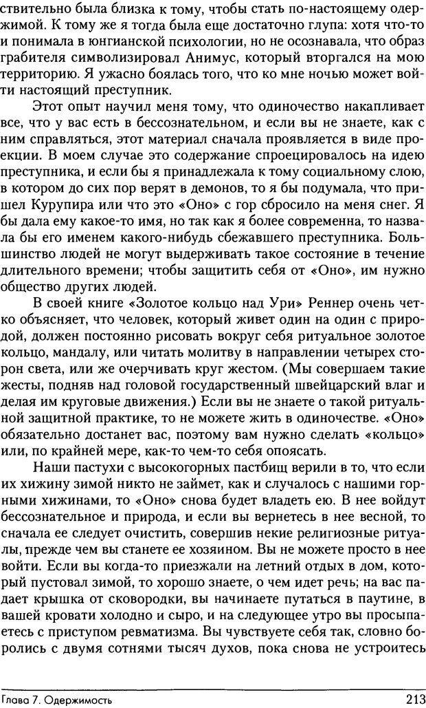 DJVU. Феномены Тени и зла в волшебных сказках. Франц М. ф. Страница 209. Читать онлайн