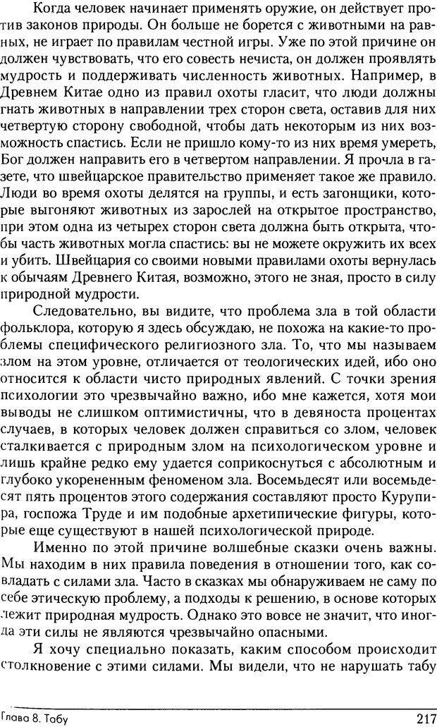DJVU. Феномены Тени и зла в волшебных сказках. Франц М. ф. Страница 213. Читать онлайн