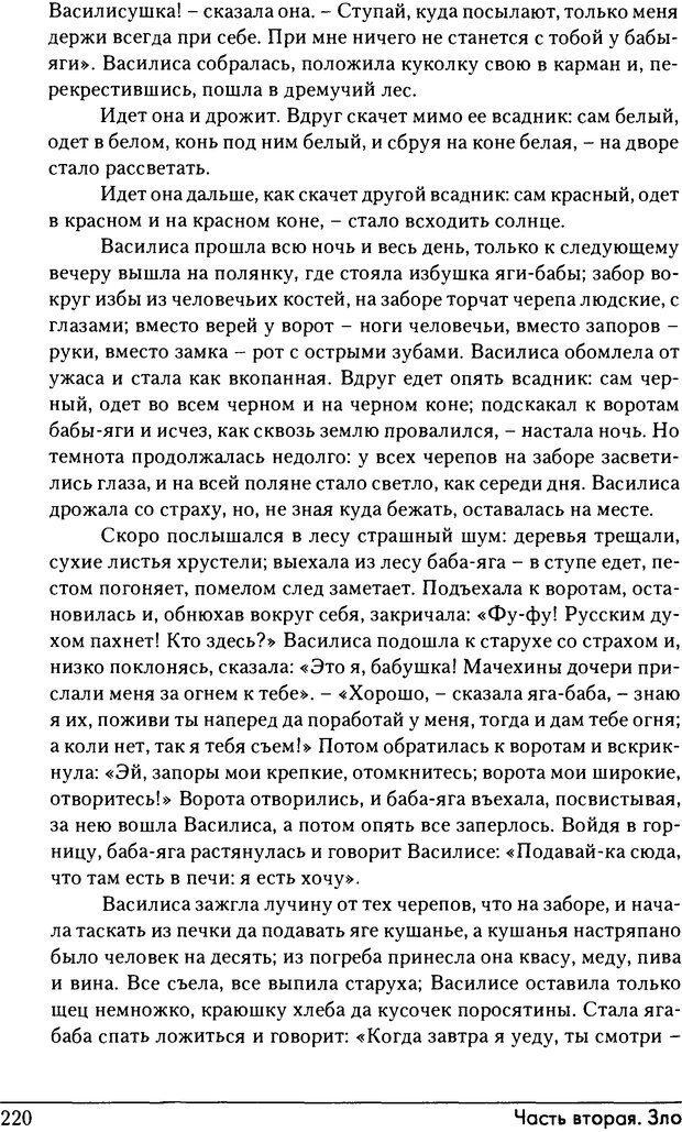 DJVU. Феномены Тени и зла в волшебных сказках. Франц М. ф. Страница 216. Читать онлайн