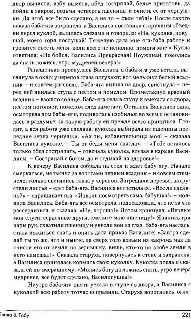 DJVU. Феномены Тени и зла в волшебных сказках. Франц М. ф. Страница 217. Читать онлайн