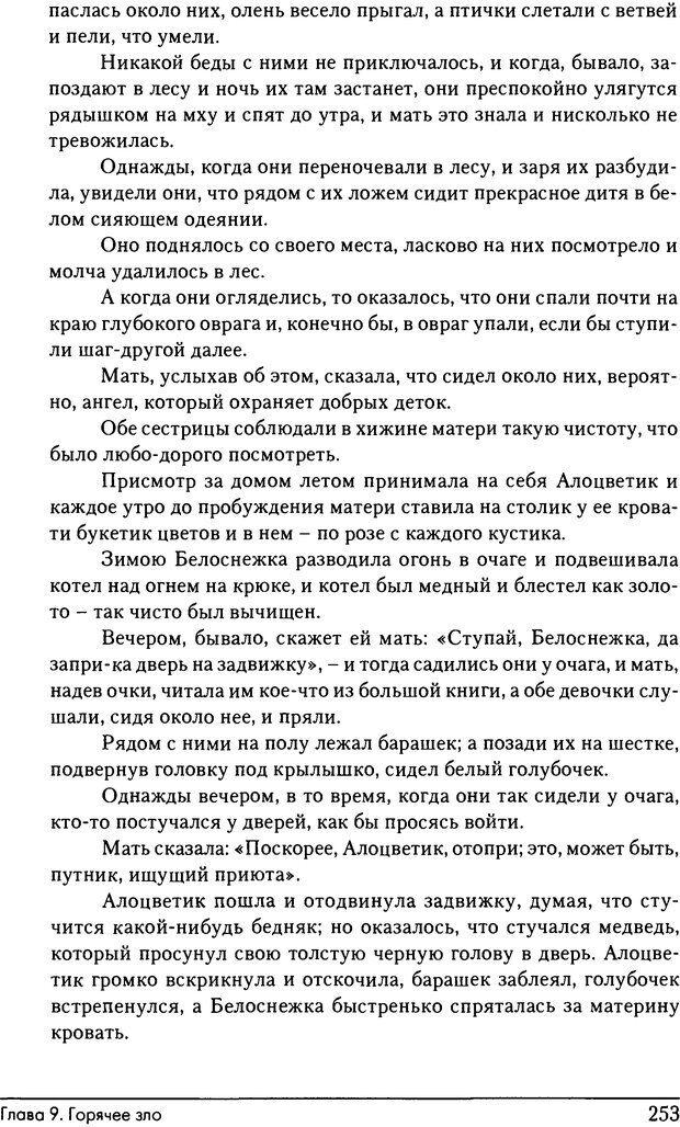 DJVU. Феномены Тени и зла в волшебных сказках. Франц М. ф. Страница 249. Читать онлайн