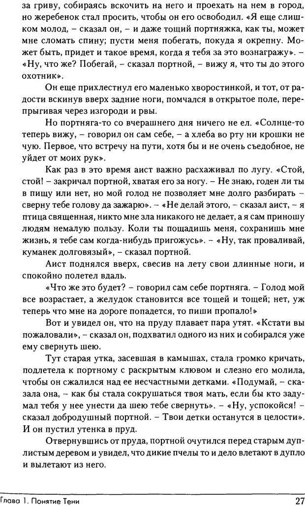 DJVU. Феномены Тени и зла в волшебных сказках. Франц М. ф. Страница 25. Читать онлайн