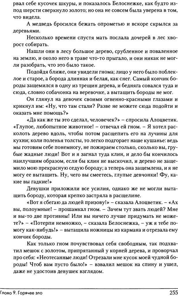 DJVU. Феномены Тени и зла в волшебных сказках. Франц М. ф. Страница 251. Читать онлайн