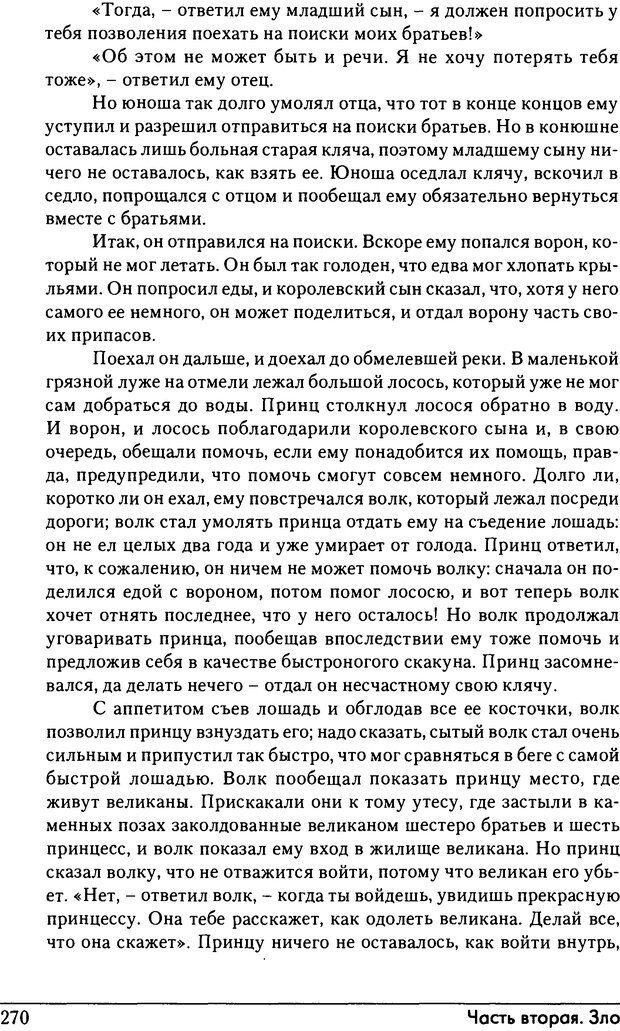 DJVU. Феномены Тени и зла в волшебных сказках. Франц М. ф. Страница 266. Читать онлайн