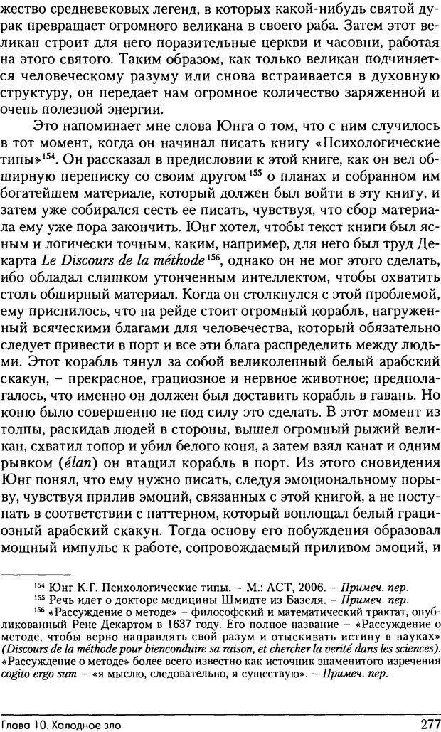 DJVU. Феномены Тени и зла в волшебных сказках. Франц М. ф. Страница 273. Читать онлайн