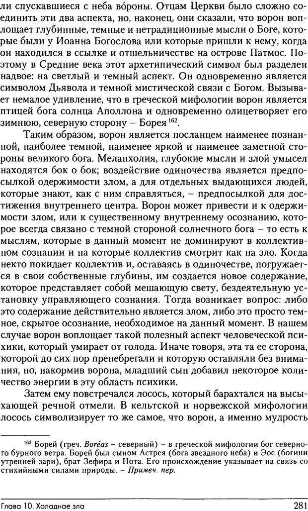 DJVU. Феномены Тени и зла в волшебных сказках. Франц М. ф. Страница 277. Читать онлайн