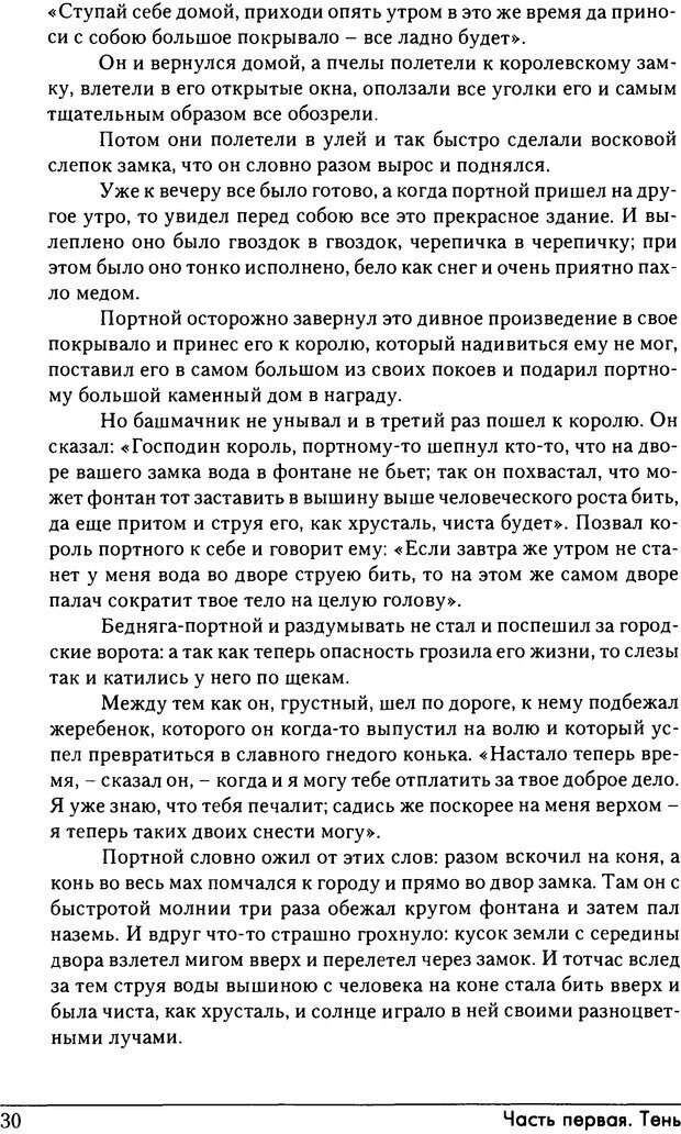 DJVU. Феномены Тени и зла в волшебных сказках. Франц М. ф. Страница 28. Читать онлайн