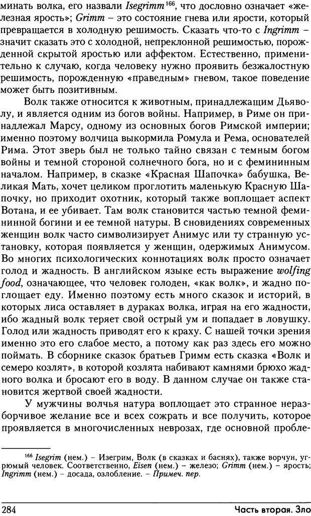 DJVU. Феномены Тени и зла в волшебных сказках. Франц М. ф. Страница 280. Читать онлайн