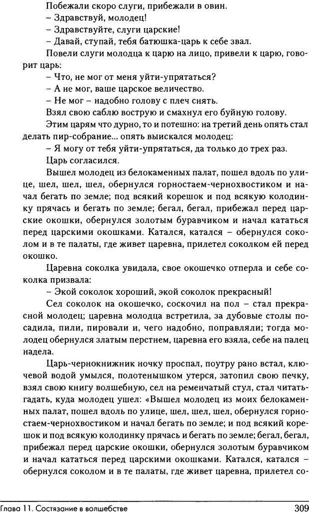 DJVU. Феномены Тени и зла в волшебных сказках. Франц М. ф. Страница 305. Читать онлайн