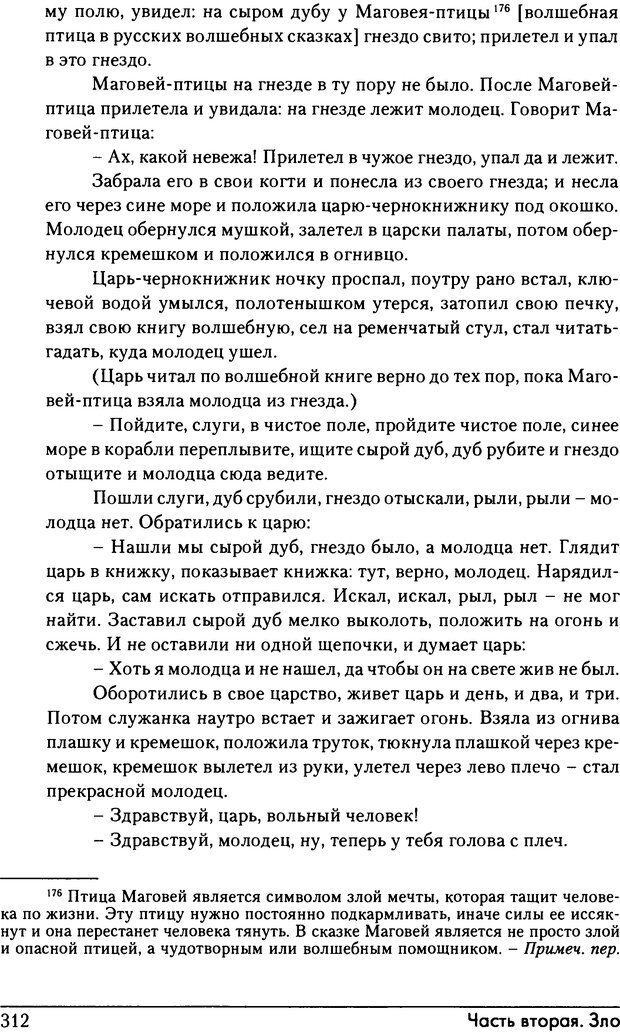 DJVU. Феномены Тени и зла в волшебных сказках. Франц М. ф. Страница 308. Читать онлайн
