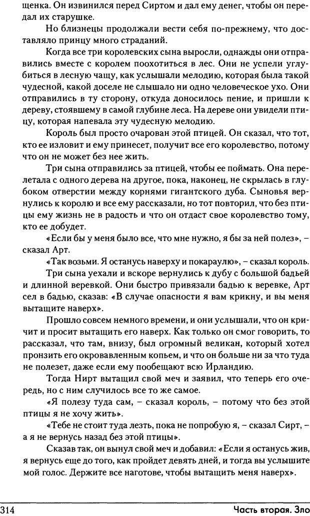 DJVU. Феномены Тени и зла в волшебных сказках. Франц М. ф. Страница 310. Читать онлайн