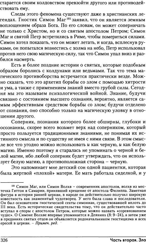 DJVU. Феномены Тени и зла в волшебных сказках. Франц М. ф. Страница 322. Читать онлайн