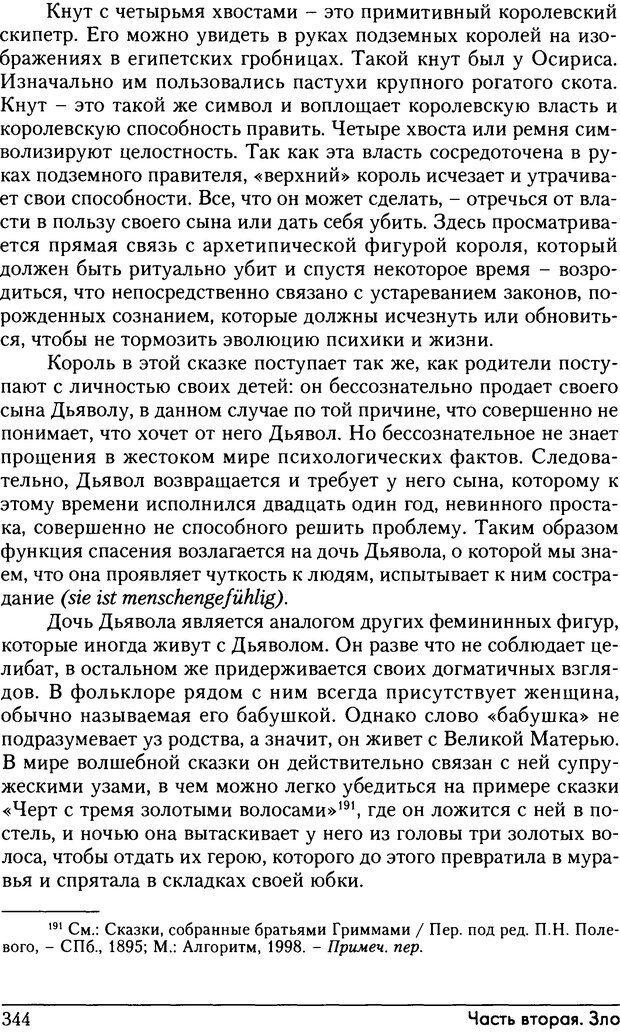 DJVU. Феномены Тени и зла в волшебных сказках. Франц М. ф. Страница 340. Читать онлайн