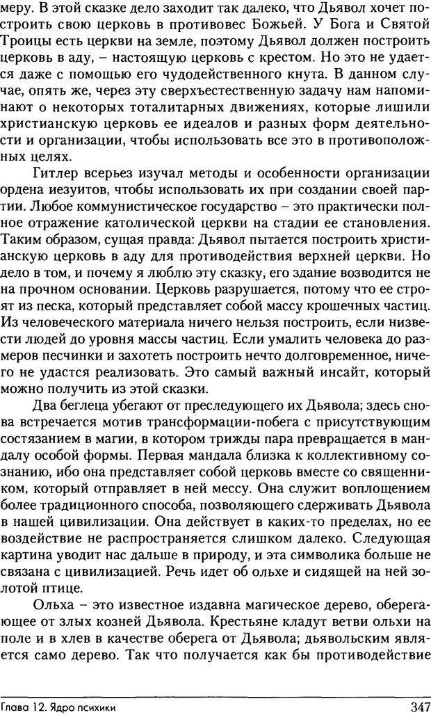 DJVU. Феномены Тени и зла в волшебных сказках. Франц М. ф. Страница 343. Читать онлайн