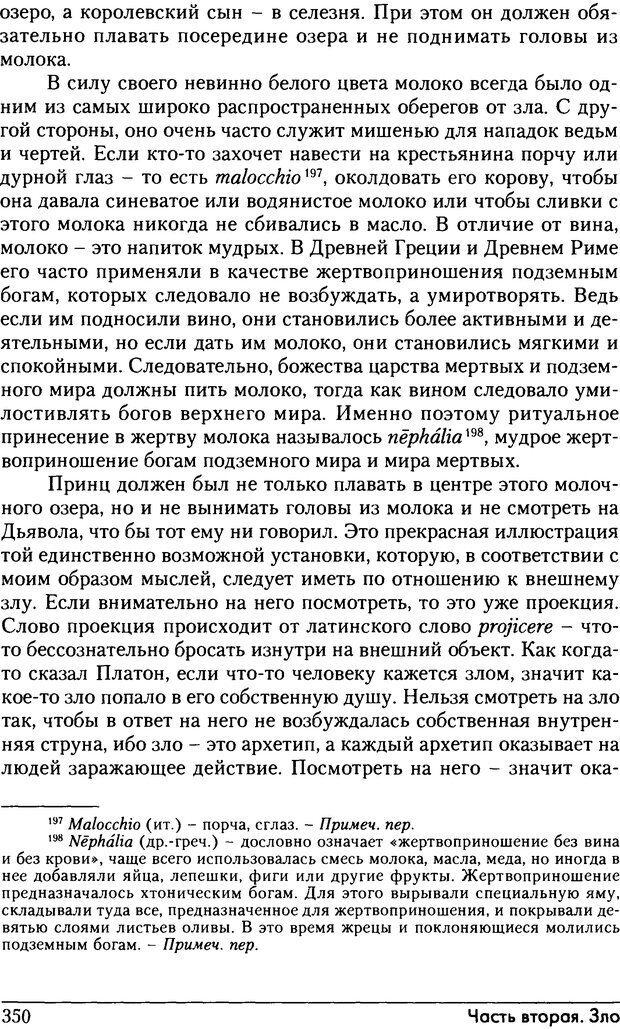 DJVU. Феномены Тени и зла в волшебных сказках. Франц М. ф. Страница 346. Читать онлайн
