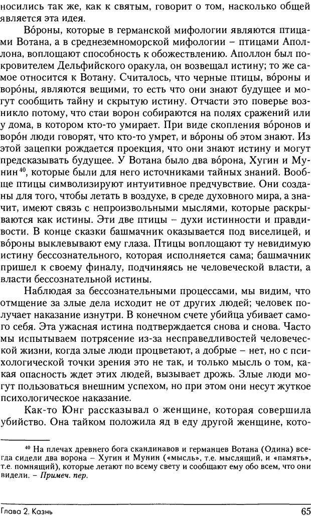 DJVU. Феномены Тени и зла в волшебных сказках. Франц М. ф. Страница 63. Читать онлайн