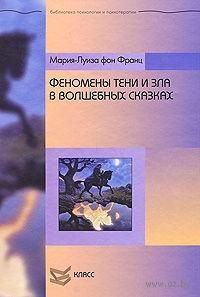 """Обложка книги """"Феномены Тени и зла в волшебных сказках"""""""