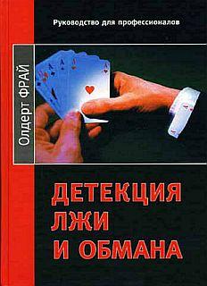 "Обложка книги ""Детекция лжи и обмана"""
