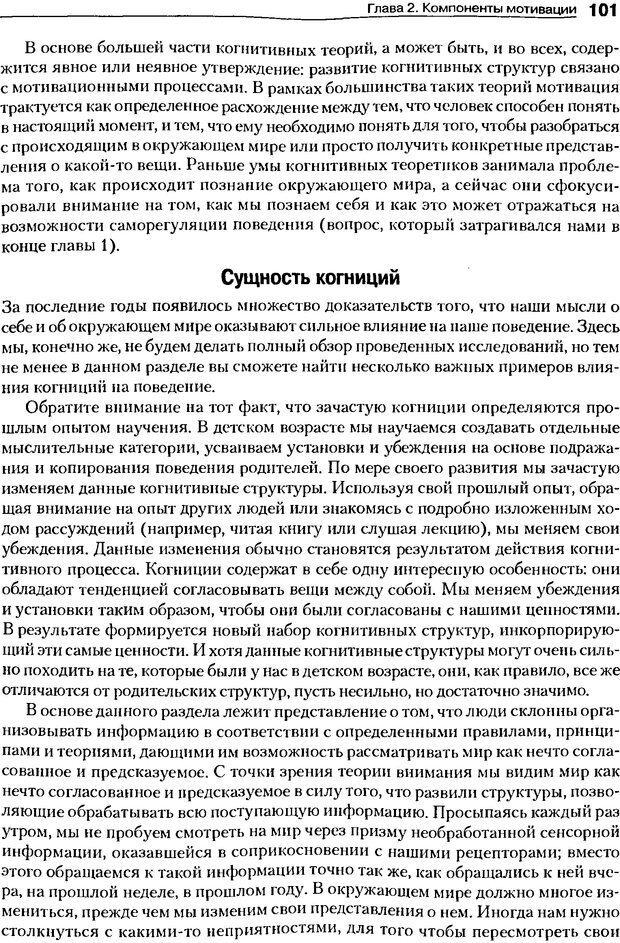 DJVU. Мотивация поведения (5-е издание). Фрэнкин Р. E. Страница 100. Читать онлайн