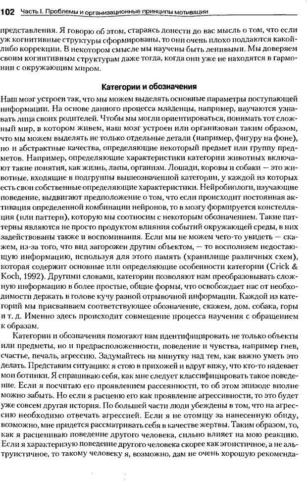 DJVU. Мотивация поведения (5-е издание). Фрэнкин Р. E. Страница 101. Читать онлайн