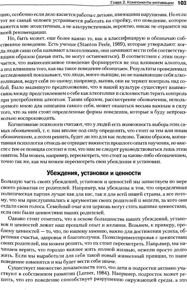 DJVU. Мотивация поведения (5-е издание). Фрэнкин Р. E. Страница 102. Читать онлайн