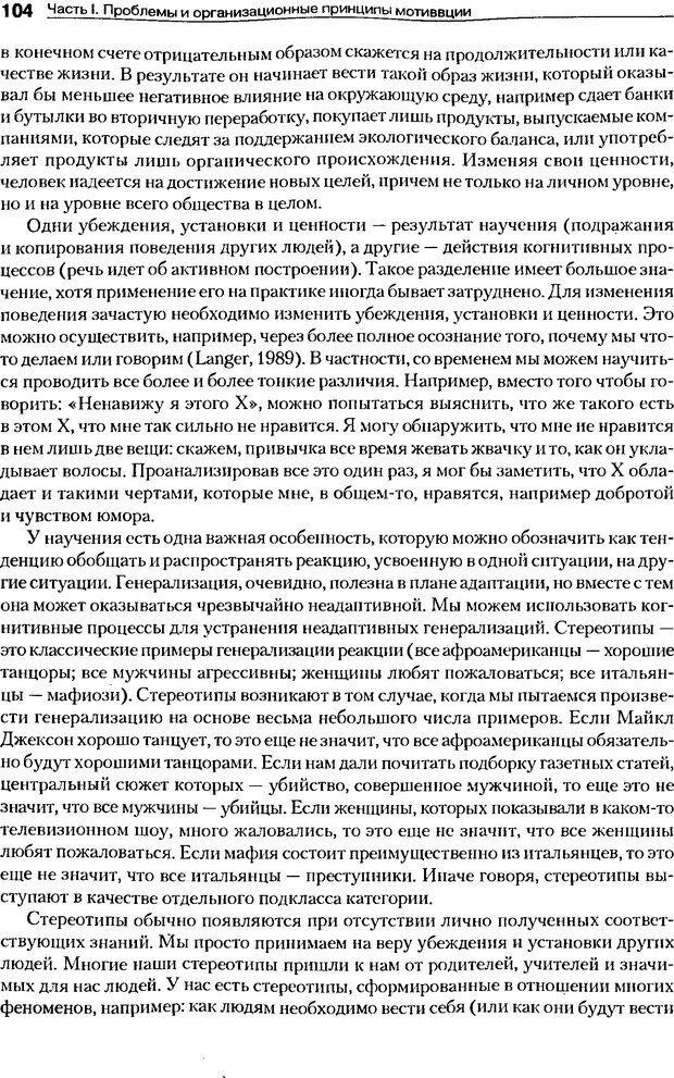 DJVU. Мотивация поведения (5-е издание). Фрэнкин Р. E. Страница 103. Читать онлайн