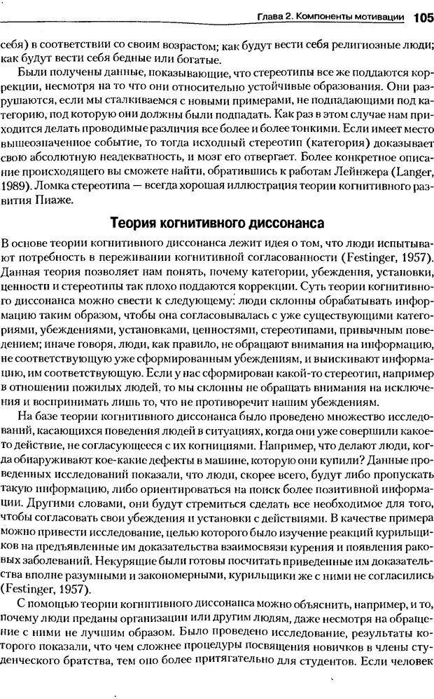 DJVU. Мотивация поведения (5-е издание). Фрэнкин Р. E. Страница 104. Читать онлайн