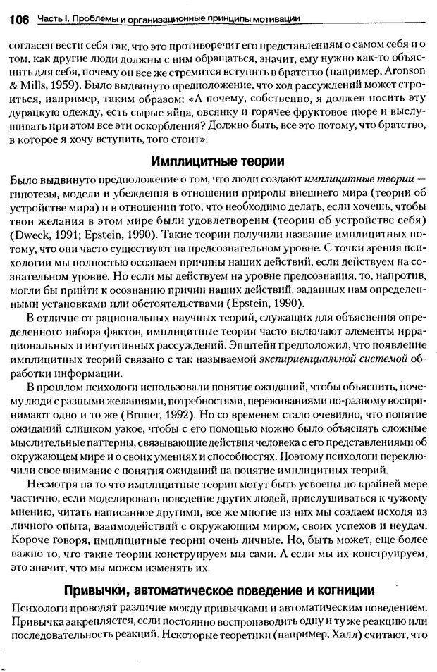 DJVU. Мотивация поведения (5-е издание). Фрэнкин Р. E. Страница 105. Читать онлайн