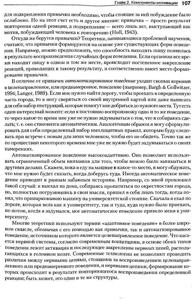 DJVU. Мотивация поведения (5-е издание). Фрэнкин Р. E. Страница 106. Читать онлайн