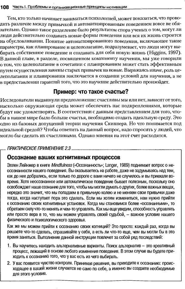 DJVU. Мотивация поведения (5-е издание). Фрэнкин Р. E. Страница 107. Читать онлайн