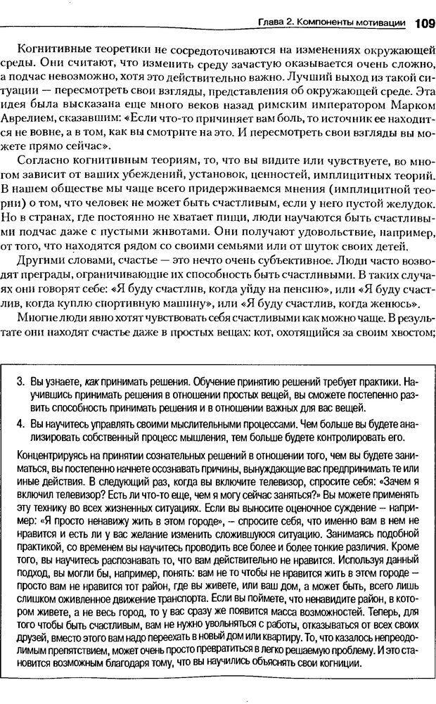 DJVU. Мотивация поведения (5-е издание). Фрэнкин Р. E. Страница 108. Читать онлайн