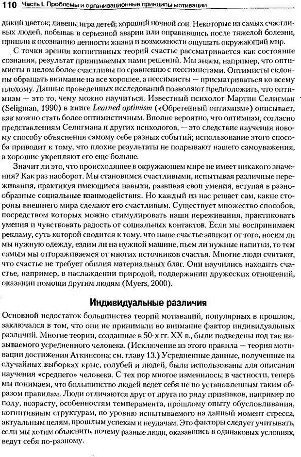 DJVU. Мотивация поведения (5-е издание). Фрэнкин Р. E. Страница 109. Читать онлайн