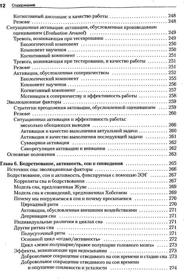 DJVU. Мотивация поведения (5-е издание). Фрэнкин Р. E. Страница 11. Читать онлайн