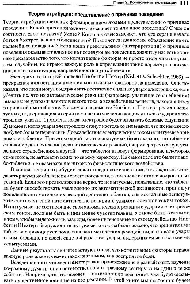 DJVU. Мотивация поведения (5-е издание). Фрэнкин Р. E. Страница 110. Читать онлайн
