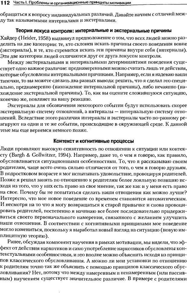 DJVU. Мотивация поведения (5-е издание). Фрэнкин Р. E. Страница 111. Читать онлайн
