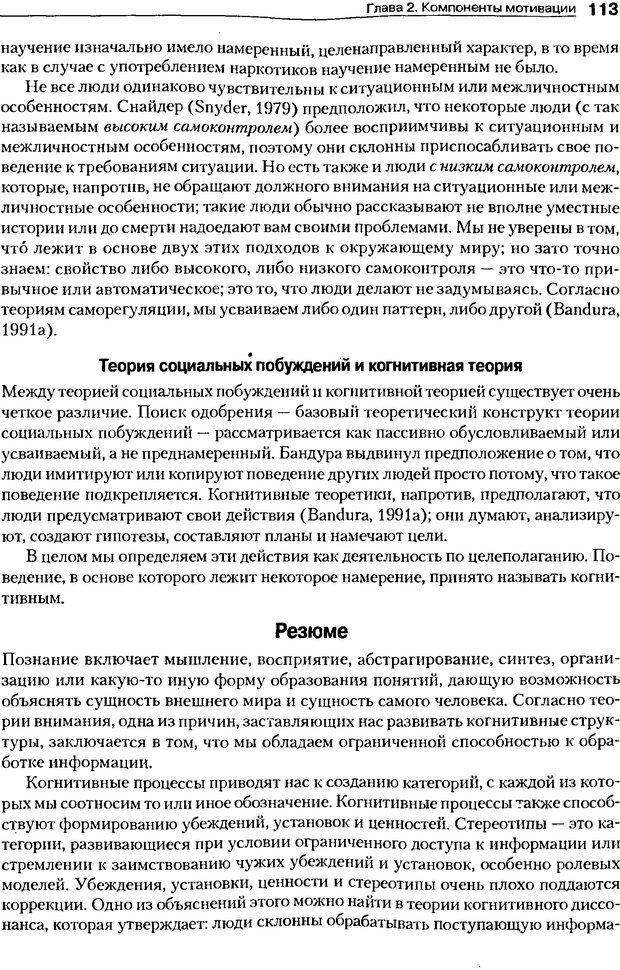 DJVU. Мотивация поведения (5-е издание). Фрэнкин Р. E. Страница 112. Читать онлайн