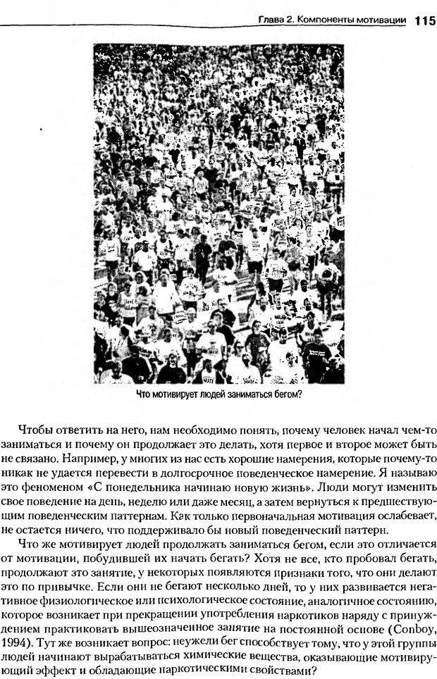 DJVU. Мотивация поведения (5-е издание). Фрэнкин Р. E. Страница 114. Читать онлайн