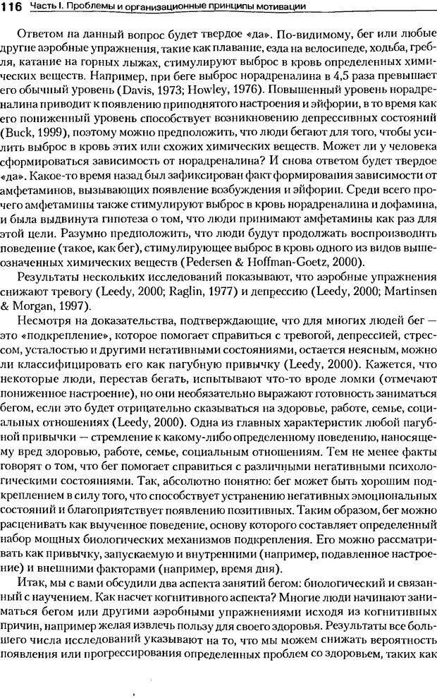 DJVU. Мотивация поведения (5-е издание). Фрэнкин Р. E. Страница 115. Читать онлайн