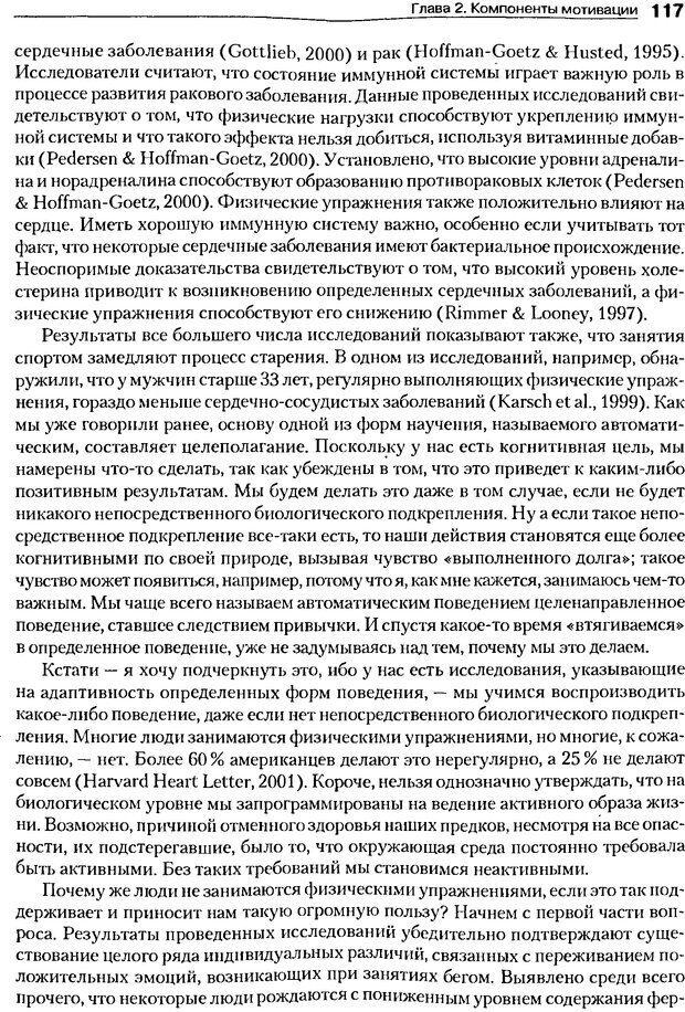 DJVU. Мотивация поведения (5-е издание). Фрэнкин Р. E. Страница 116. Читать онлайн