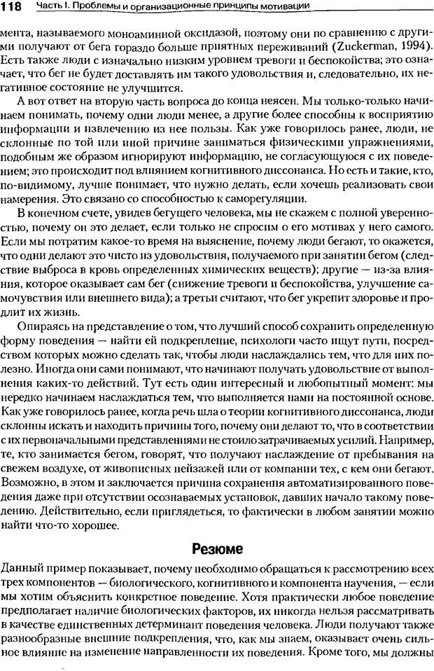 DJVU. Мотивация поведения (5-е издание). Фрэнкин Р. E. Страница 117. Читать онлайн