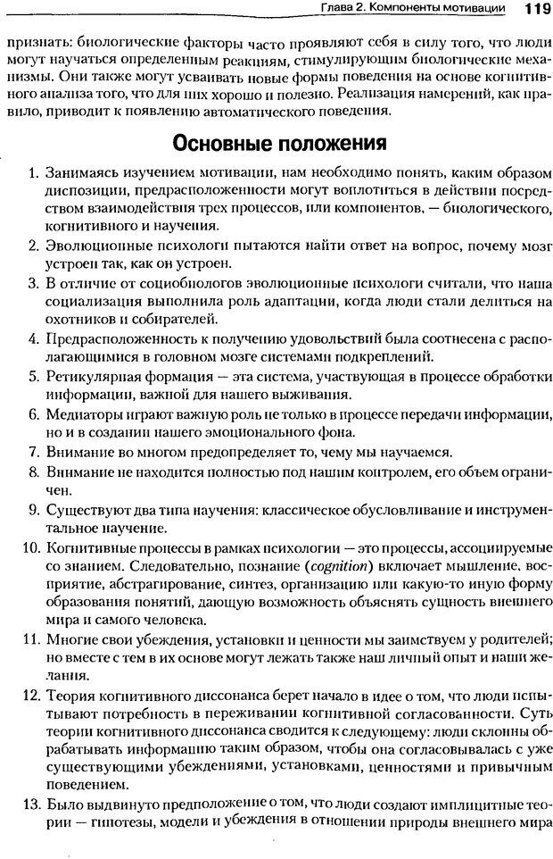 DJVU. Мотивация поведения (5-е издание). Фрэнкин Р. E. Страница 118. Читать онлайн