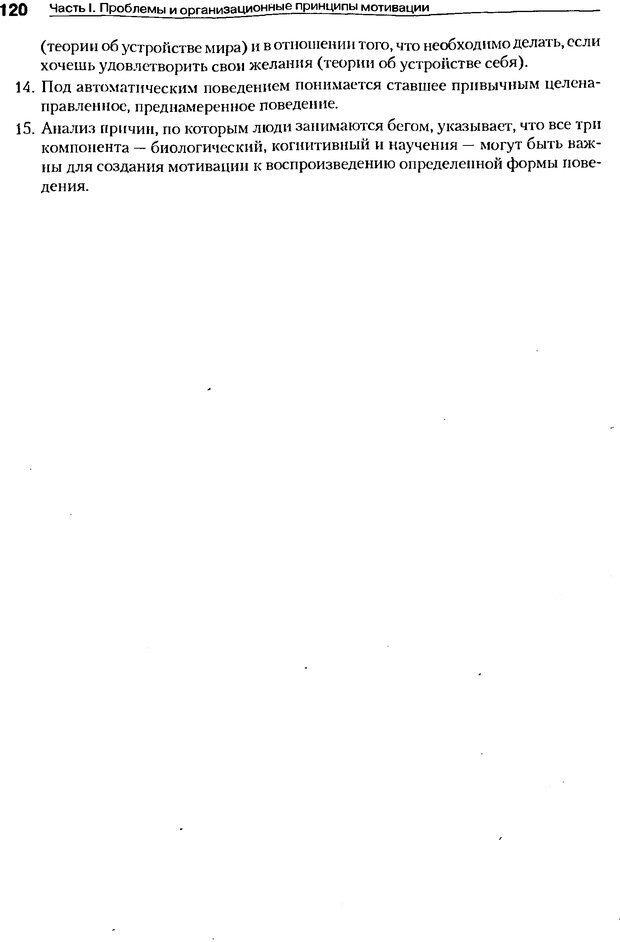DJVU. Мотивация поведения (5-е издание). Фрэнкин Р. E. Страница 119. Читать онлайн