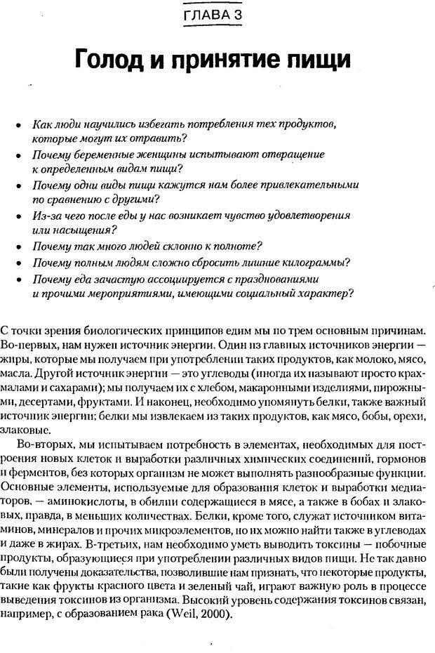 DJVU. Мотивация поведения (5-е издание). Фрэнкин Р. E. Страница 121. Читать онлайн