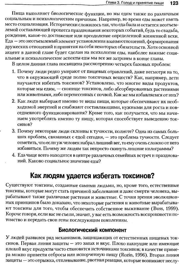 DJVU. Мотивация поведения (5-е издание). Фрэнкин Р. E. Страница 122. Читать онлайн