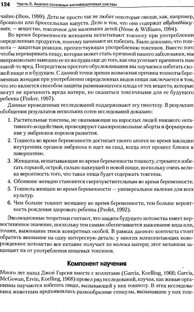 DJVU. Мотивация поведения (5-е издание). Фрэнкин Р. E. Страница 123. Читать онлайн