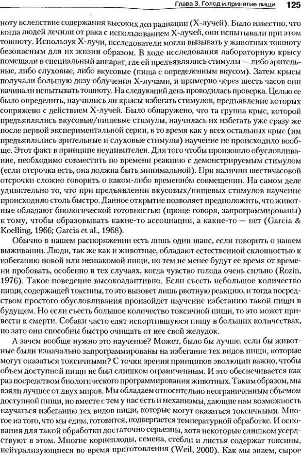 DJVU. Мотивация поведения (5-е издание). Фрэнкин Р. E. Страница 124. Читать онлайн