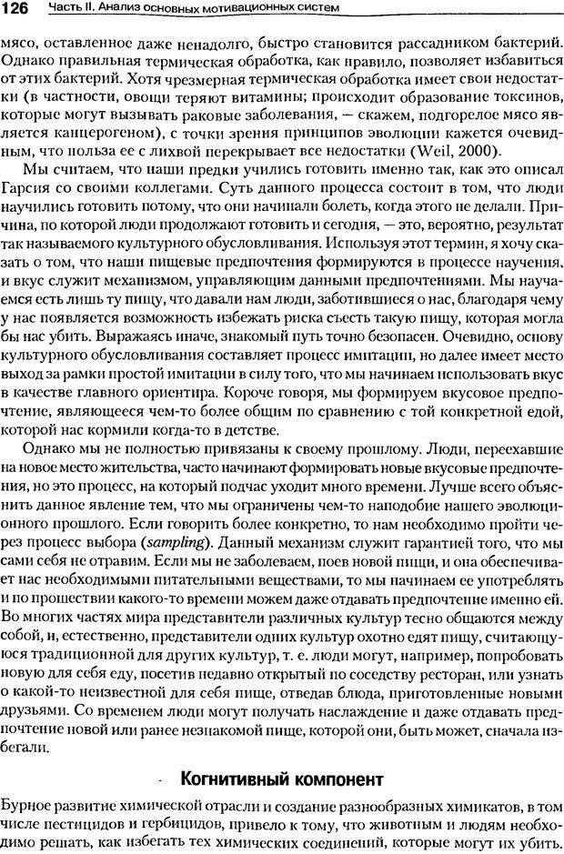 DJVU. Мотивация поведения (5-е издание). Фрэнкин Р. E. Страница 125. Читать онлайн